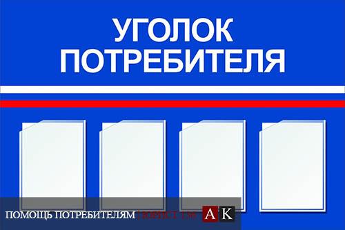 Защита прав потребителей в Воронеже
